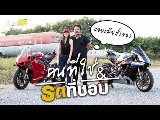 Ducati Panigale V4S + YAMAHA YZF-R1M คนที่ใช่&รถที่ชอบ ขี่สนามอย่างไรให้แฟนขี่ด้วย !!!