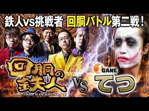挑戦者 てつ (1GAME TV) 果たして誰を指名する?回胴の鉄人 第2戦 バトルスタート@1GAME TV パチンコパチスロ実践動画