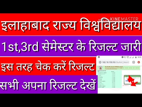 Allahabad State University 1st And 3rd Semester All Result Declare,b.ed,llb,ma,ma,msc,bba All Result