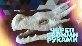как сделать череп дракона из игры Skyrim своими руками