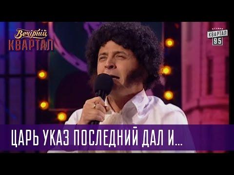 Царь указ последний дал и в отставку уехал - Пушкин матершинник | Вечерний Квартал