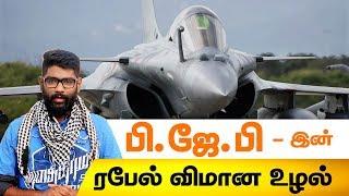 பிஜேபி - இன் ரபேல் விமான ஊழல் | Rafale Deal Facts by Dude Vicky - Saattai