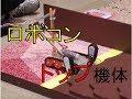 若田名誉館長杯ロボットコンテスト 【トップ機体】