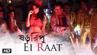 Ei Raat | Shororipu | Silajit | Dev Sen | Srijato | New Bengali Film Song