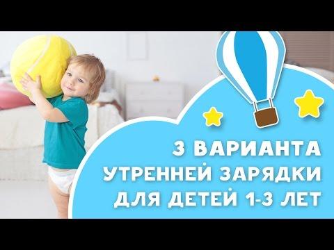 Cмотреть онлайн Три варианта утренней зарядки для детей 1-3 лет Любящие мамы