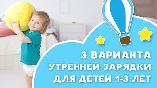 Три варианта утренней зарядки для детей 1-3 лет [Любящие мамы](Подписывайся на канал - https://goo.gl/DlXI2K Не секрет, что утренняя зарядка – очень полезная привычка. Зарядка..., 2016-11-23T10:30:32.000Z)