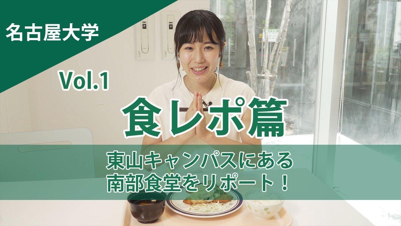名古屋大学 学食は白身魚のクリームソースがおすすめ