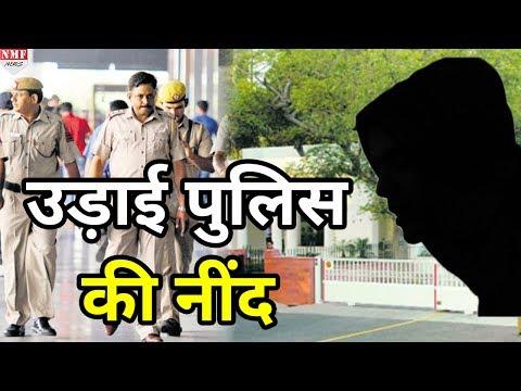 आखिर किसने दे दी PM House उड़ाने की धमकी, उड़ा दिए  Delhi Police के होश
