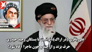 IRAN, علي خامنه اي ـ کهريزک ٢ « وحيد حيدري » ـ ايران ـ اراک ؛