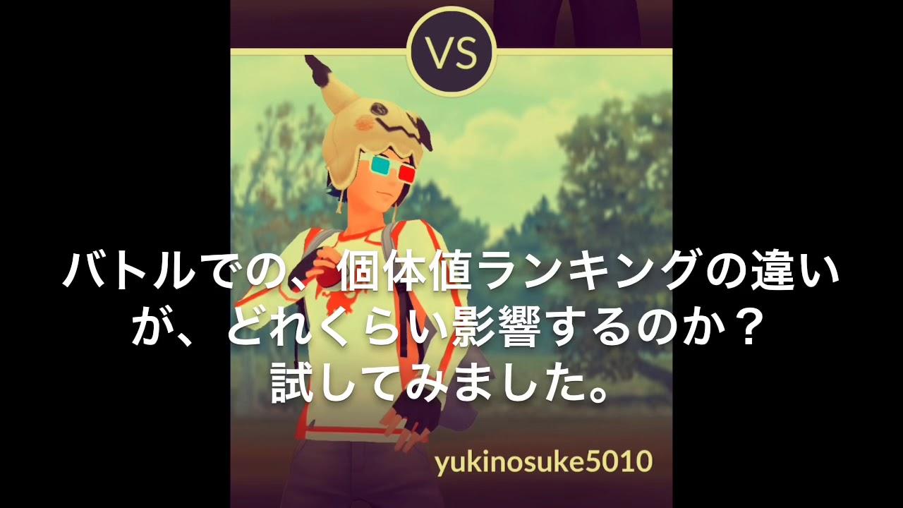 ポケモンgo 対戦ランクチェッカー