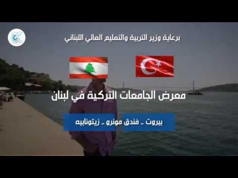 معرض الجامعات التركية في لبنان - Turkish Universities Fair in Lebanon