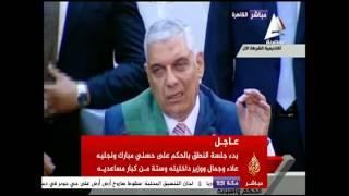 جلسة النطق بالحكم على محمد حسني مبارك ونجليه