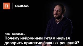 Вычислительные методы в разработке искусственного интеллекта — Иван Оселедец