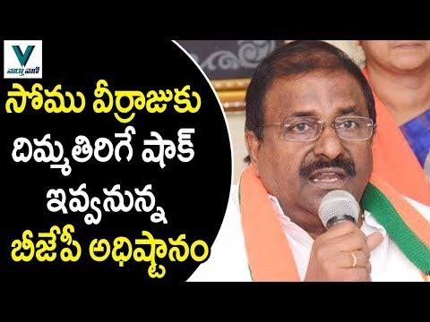 BJP High Command to Give Shock to Somu Veerraju - Vaartha Vaani