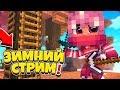 ❄️ЗИМНИЙ СТРИМ Minecraft НА СЕРВЕРЕ Hypixel❄️|🌈БЕСПЛАТНОЕ ПАТИ🌈|☃️ГО 4000 САБОВ ДО НОВОГО ГОДА☃️