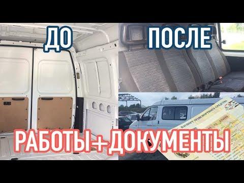 """Переоборудование ГАЗели из грузовой в пассажирскую """"под ключ"""" документы + работы"""