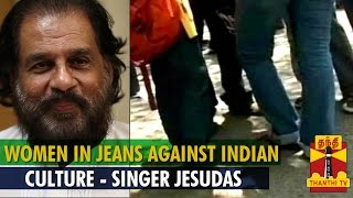 Women In Jeans Against Indian Culture : Singer Yesudas - Thanthi TV