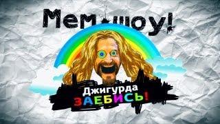 Мем Шоу Dance - Джигурда Заебись! 1 час (Memes Show Dance 1 hour)