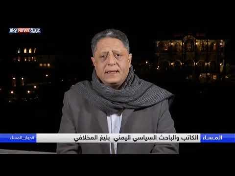 قرب التوصل لاتفاق في مشاورات اليمن بالسويد بشأن مطار صنعاء  - نشر قبل 3 ساعة