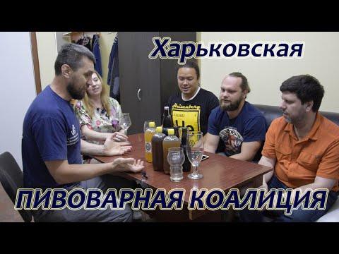 Харьковская Пивоварная Коалиция.