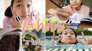 ♡My 24 hours♡ | 1 วันของเกรซซี่😋 | Grace Maneerat