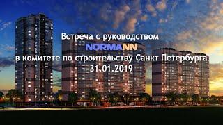 Встреча с дольщиками NORMANN 31.01.2019