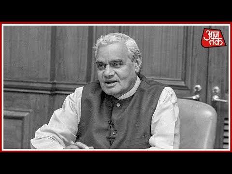 वाजपेयी जी के निधन पर 7 दिन का राष्ट्रीय शोक, दिल्ली में कल छुट्टी घोषित