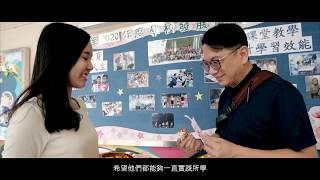 Publication Date: 2020-06-26 | Video Title: 宣道會台山陳元喜小學  - (主題:行)