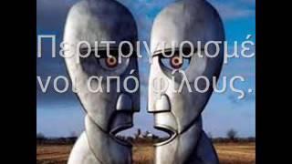 Pink Floyd ~ High Hopes (Ελληνικοί υπότιτλοι) -Greek subs-