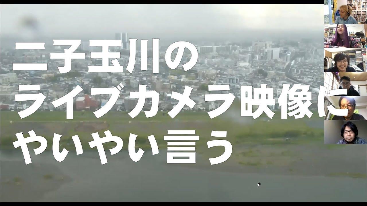 世田谷区 ライブカメラ