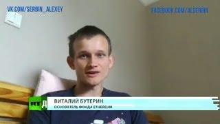 Виталик Бутерин интервью RT Ethereum блокчейн Эфир Владислав Мартынов Yota Эфир