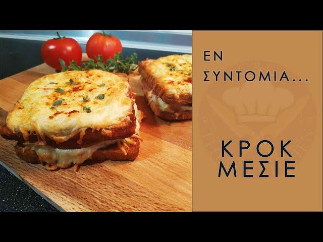 Κροκ Μεσιέ (Croque Monsieur) | Thess Kitchen
