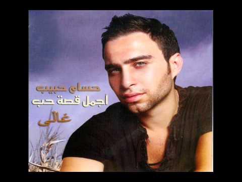حسام حبيب - غالى / Hossam Habib - 3'aly