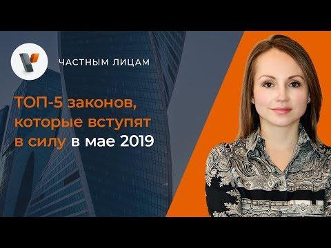ТОП-5 законов, которые вступят в силу в мае 2019!