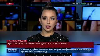 Новости Казахстана. Выпуск от 27.08.19/Басты жаңалықтар