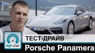Porsche Panamera - тест-драйв InfoCar.ua (Порше Панамера)(Это полностью новая машина, пришедшая на смену 7-летнему первому поколению. Но в его дизайне нет революции...., 2016-09-06T10:03:51.000Z)