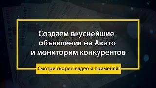 видео Как написать продающий текст объявления на Avito?