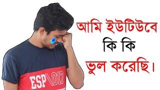 আমি ইউটিউবে এই ভুলগুলি করেছি || New Youtuber Mistake || All Bangla Tips