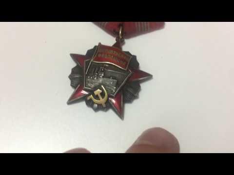 ордена медали СССР орден октябрьской революции