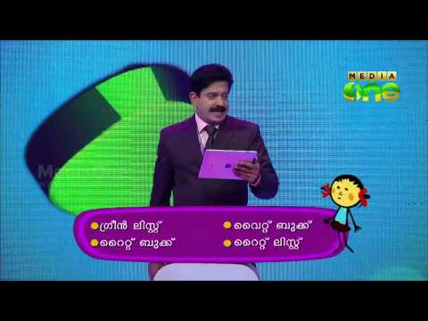 Malarvadi Little Scholar Season4 Quiz competition for students (Episode 33)