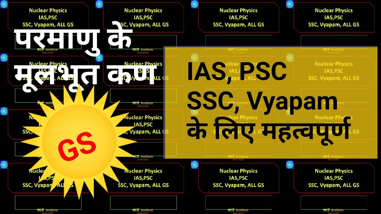Science (GS) for IAS, PSC , SSC, Vyapam Etc | परमाणु के मूल कण , Nuclear  Physics