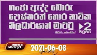 Paththaramenthuwa - (2021-06-08) | ITN Thumbnail