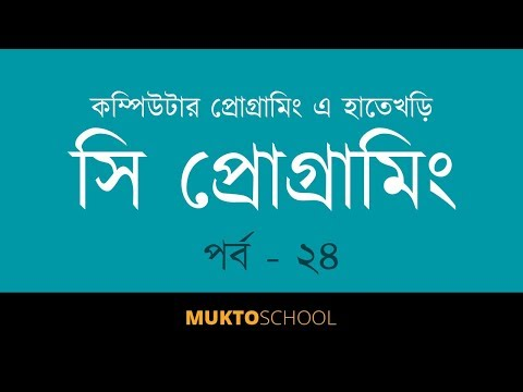 Introduction to Programming with C | Part 24 | Conditional logic - Modulus Operator | Bangla (বাংলা)