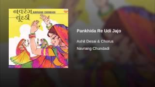 Pankhida Re Udi Jajo