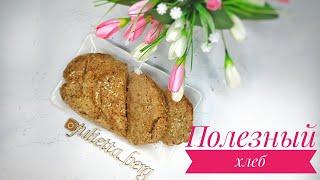 Домашний ПОЛЕЗНЫЙ хлеб без хлебопечки ПРОСТОЙ Рецепт хлеба в духовке ПП Питание Fitness Food TV