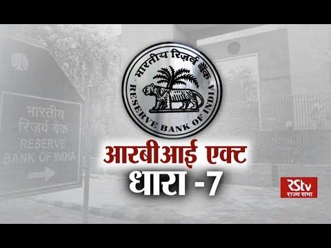 RSTV Vishesh - 02 Nov 2018: RBI Act Section - 7 I आरबीआई एक्ट : धारा - 7