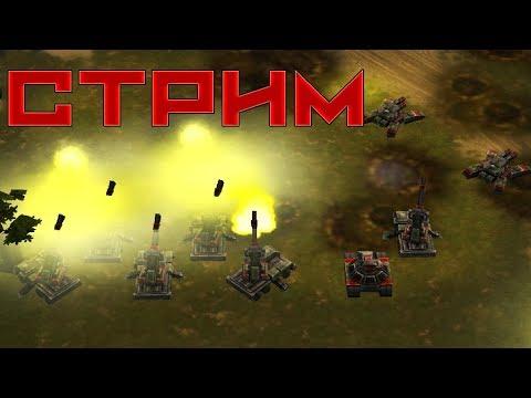 МАМОНТ-ТАНК?(PvP+Cкирмиш) ART OF WAR 3 Global Conflict Стрим! STREAM!