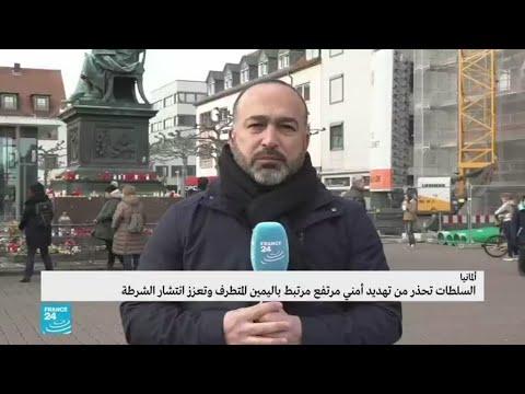 ألمانيا: تهديد -مرتفع جدا- لليمين المتطرف وتعزيز الإجراءات الأمنية في المساجد والمطارات  - 14:00-2020 / 2 / 21