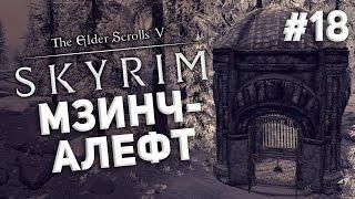 Приключения в Skyrim #18 Мзинчалефт