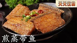 煎蒸带鱼【天天饮食  20151230】
